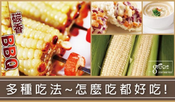 鮮綠 白色水果玉米4組(32支)
