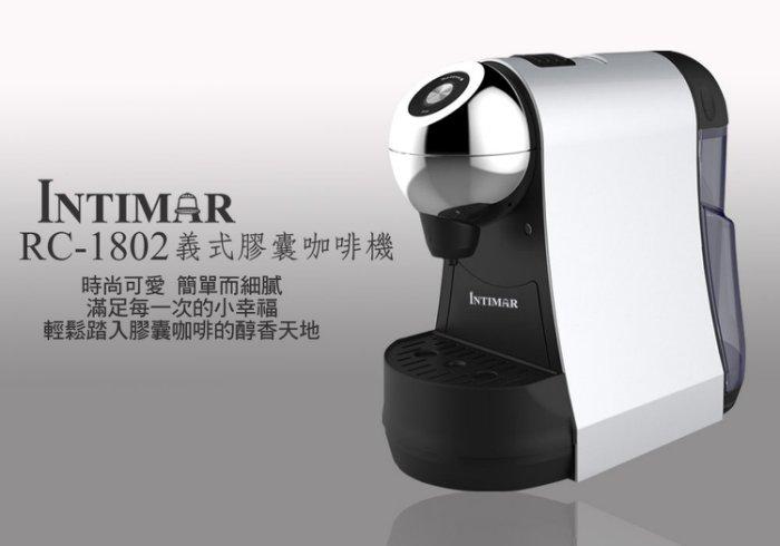 英特曼-膠囊咖啡機組