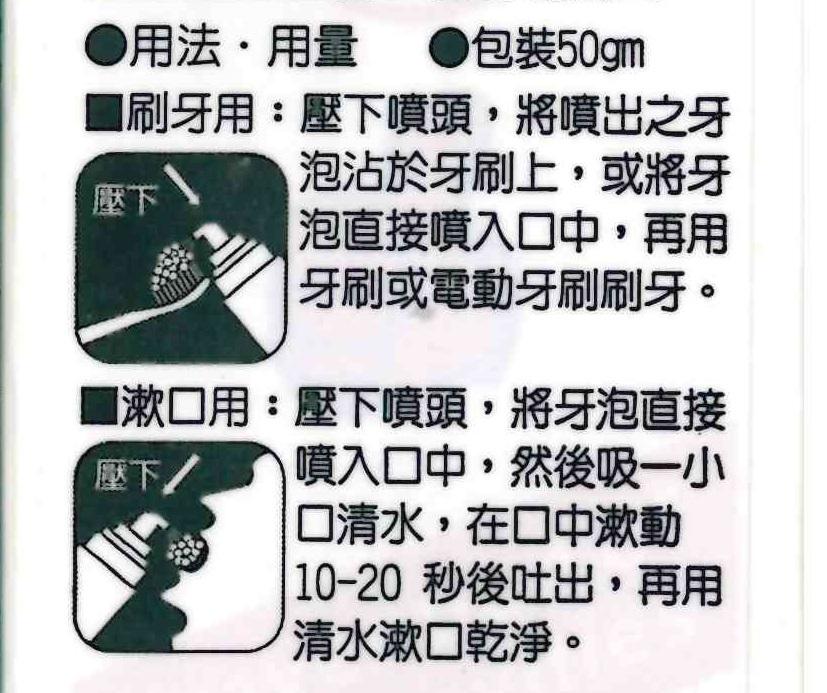 滴舒口克酸牙泡補充瓶(10入)