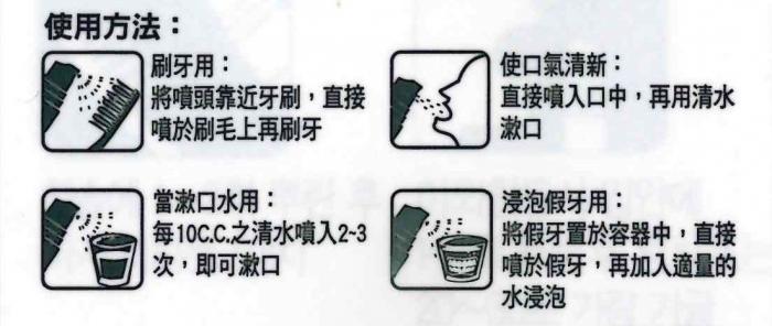 滴舒口韓國潔牙噴劑-成人(5入)