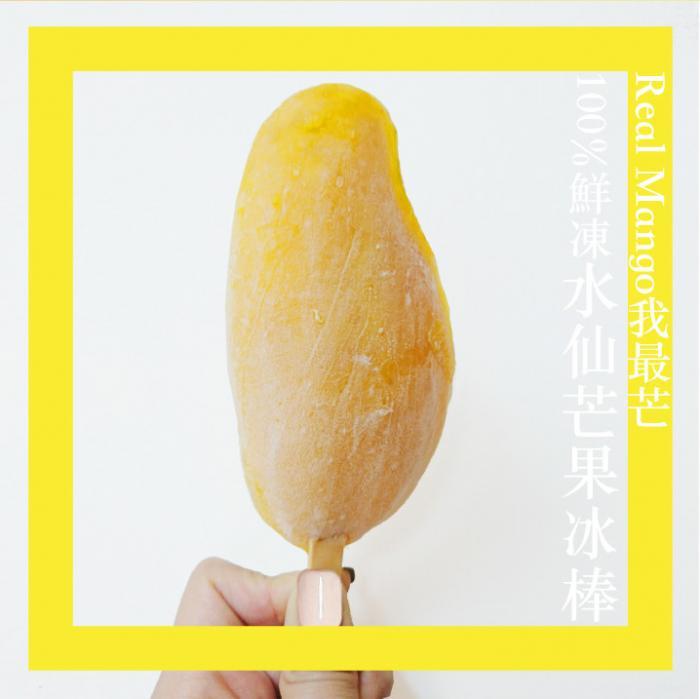 我最芒 泰國水仙芒果冰棒,100%新鮮果肉
