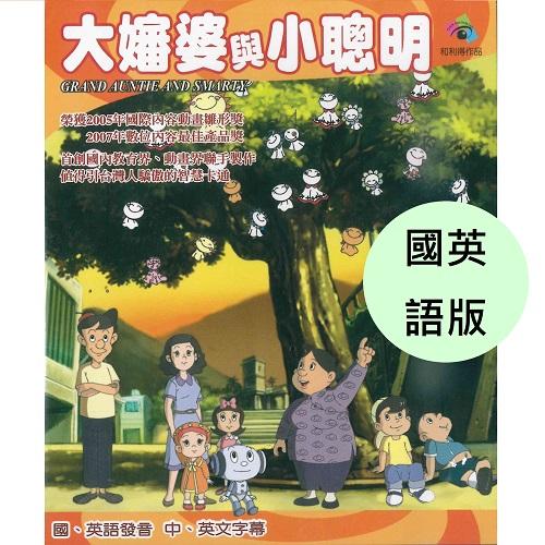 大嬸婆與小聰明1-50集DVD_國英語