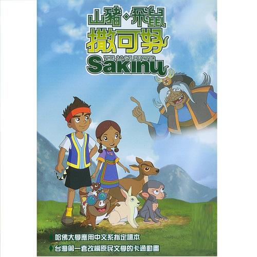 山豬飛鼠撒可努1-13集DVD_國語.閩南語