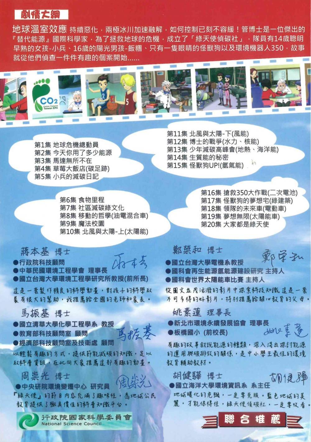 綠天使偵碳社1-20集DVD_中文